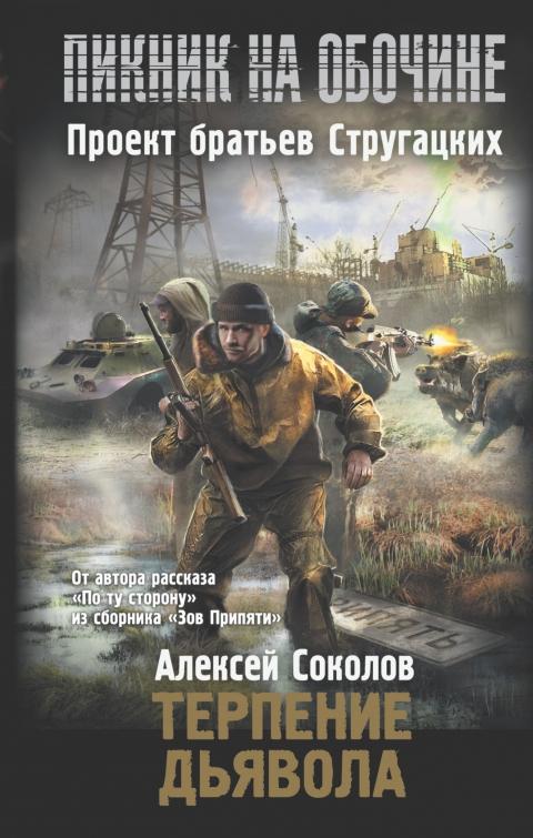 Алексей Соколов - Пикник на обочине. Терпение дьявола(Серия  Пикник на обочине)