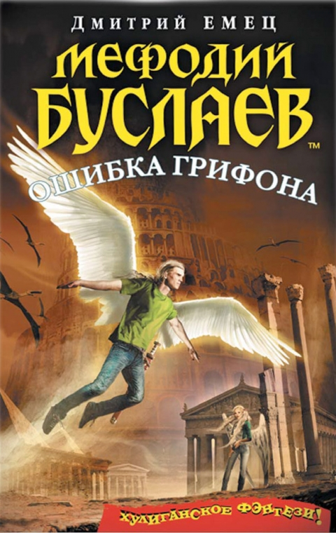 Дмитрий Емец - Ошибка грифона (Мефодий Буслаев - 18)(Серия  Мефодий Буслаев)