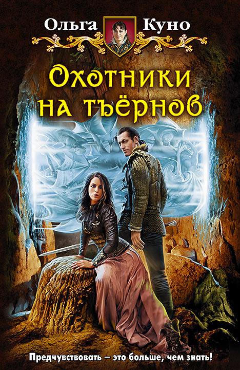 Ольга Куно - Охотники на тъёрнов(Серия  Юмористическая серия)