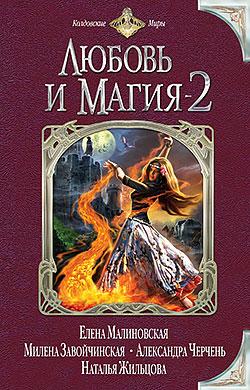 Сборник - Любовь и Магия-2(Серия  Колдовские миры)
