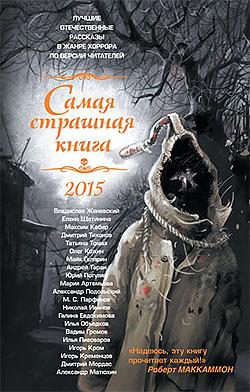 Сборник - Самая страшная книга 2015(Серия  Самая страшная книга)