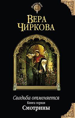 Вера Чиркова - Смотрины (Свадьба отменяется - 1)(Серия  Магия Веры)