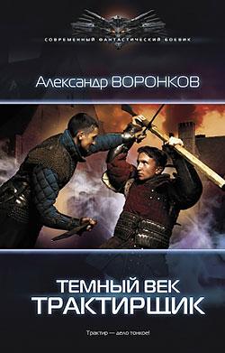 Александр Воронков - Трактирщик (Темный век - 1)(Серия  Современный фантастический боевик)