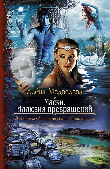 Алена Медведева - Маски. Иллюзия превращений (Маски - 1)(Серия  Романтическая фантастика)