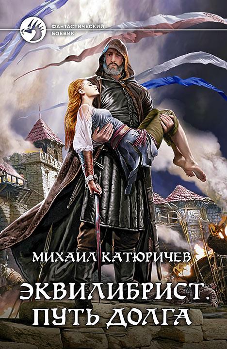 Михаил Катюричев - Эквилибрист. Путь долга (Эквилибрист-3)