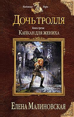 Елена Малиновская - Капкан для жениха (Дочь тролля - 3)(Серия  Колдовские миры)