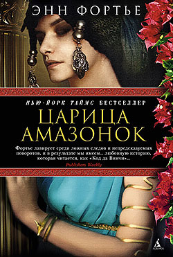 Энн Фортье - Царица амазонок(Серия  The Big Book)