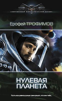 Ерофей Трофимов - Нулевая планета (Дракон - 4)(Серия  Современный фантастический боевик)
