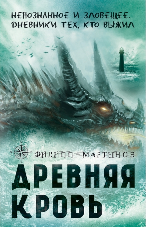 Филипп Мартынов - Древняя кровь(Серия  Непознанное и зловещее. Дневники тех, кто выжил)