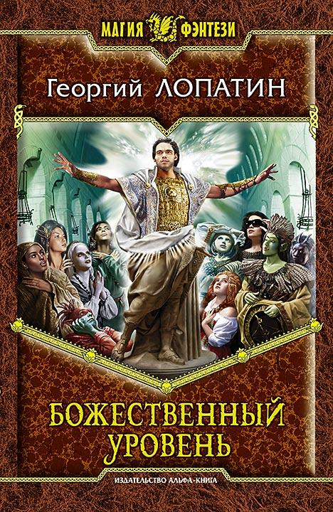 Георгий Лопатин - Божественный уровень (Попаданец обыкновенный - 4)(Серия  Магия фэнтези)