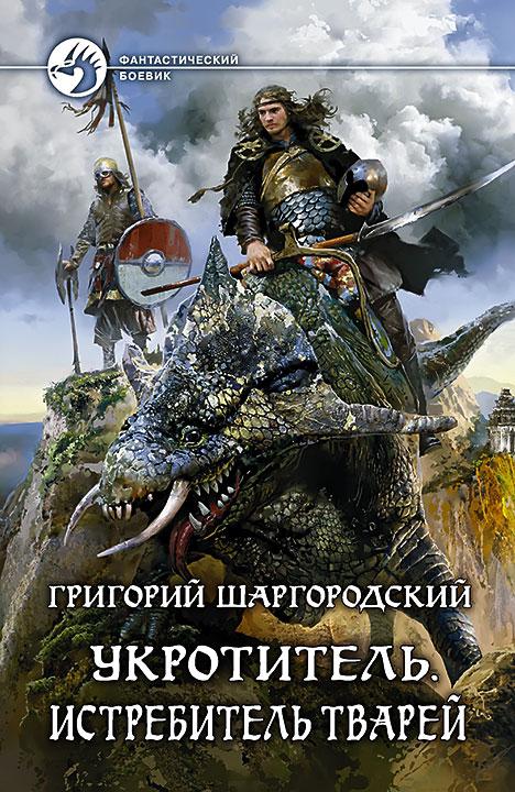 Григорий Шаргородский - Укротитель. Истребитель тварей (Укротитель - 3)(Серия  Фантастический боевик)