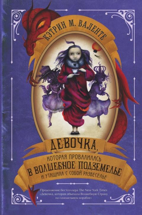 Кэтрин Валенте - Девочка, которая провалилась в Волшебное Подземелье и утащила с собой Развеселье (Волшебная Страна - 2)(Серия  Девочка в стране чудес)