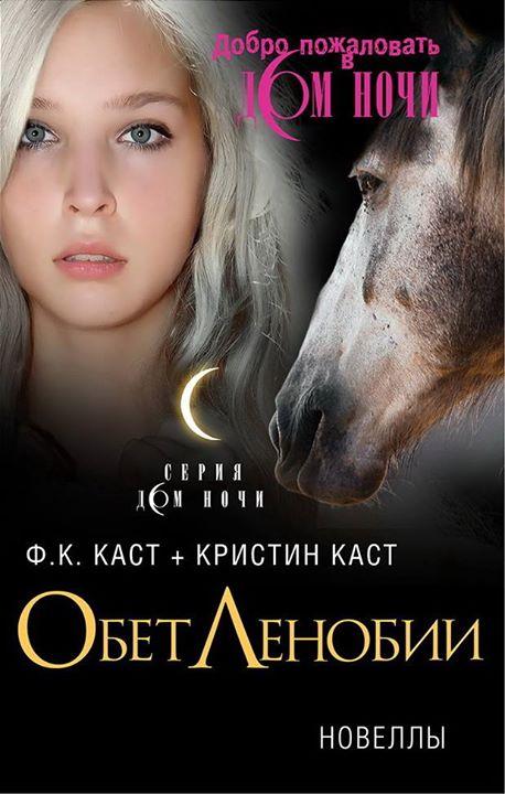 Кристин Каст, Ф. К. Каст - Обет Ленобии(Серия  Дом Ночи)