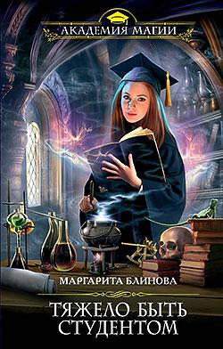 Маргарита Блинова - Тяжело быть студентом (Тяжелые будни! - 1)(Серия  Академия Магии)
