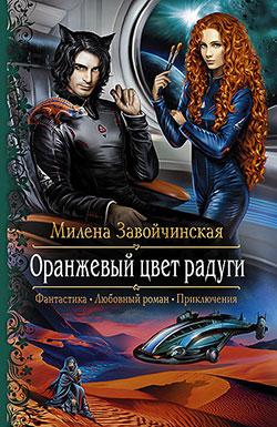 Милена Завойчинская - Оранжевый цвет радуги(Серия  Романтическая фантастика)