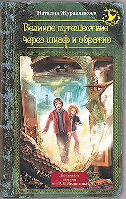 Наталия Журавликова - Великое путешествие через шкаф и обратно(Серия  Шляпа волшебника)