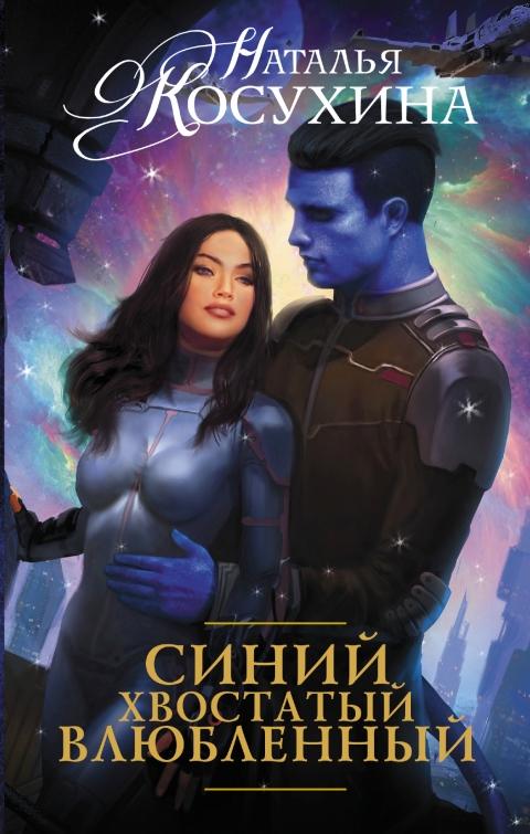 Наталья Косухина - Синий, хвостатый, влюбленный(Серия  Руны любви)