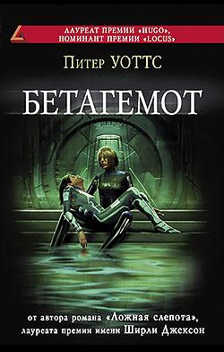 Питер Уоттс - Бетагемот (Рифтеры - 3)(Серия  Сны разума)