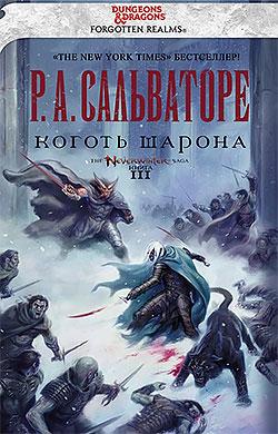 Роберт Сальваторе - Коготь Шарона (Невервинтер - 3)(Серия  Forgotten Realms)