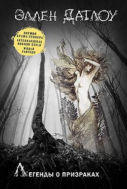 Сборник - Легенды о призраках(Серия  Внесерийно)