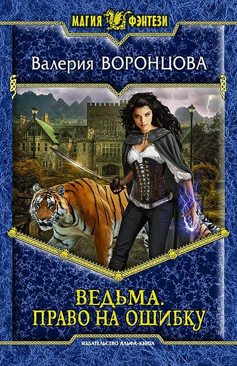 Валерия Воронцова - Ведьма. Право на ошибку (Ведьма - 1)(Серия  Магия фэнтези)