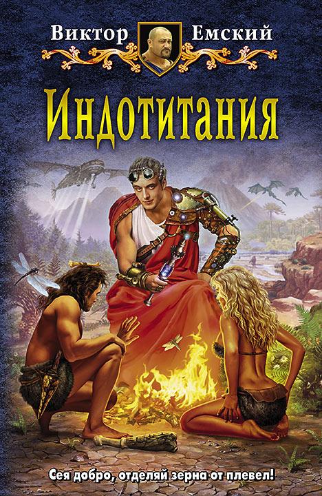 Виктор Емский - Индотитания(Серия  Юмористическая серия)