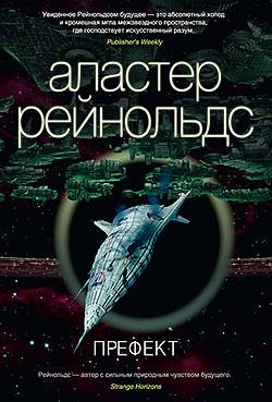 Аластер Рейнольдс - Префект(Серия  Звезды новой фантастики)