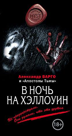 Александр Варго - В ночь на Хэллоуин(Серия  MYST. Черная книга 18+)