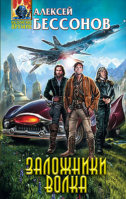 Алексей Бессонов - Заложники Волка (Эра голодных псов - 3)(Серия  Абсолютное оружие)