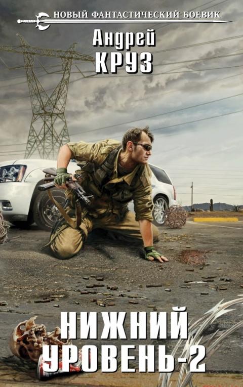 Андрей Круз - Нижний уровень-2 (Нижний уровень - 2)(Серия  Новый фантастический боевик)