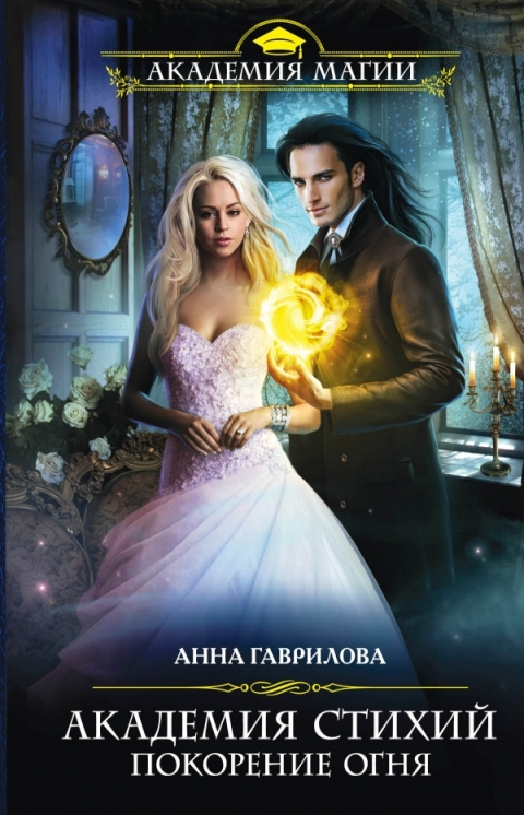 Анна Гаврилова - Академия Стихий. Покорение Огня (Академия Стихий - 3)(Серия  Академия Магии)