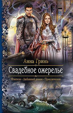 Анна Гринь - Свадебное ожерелье(Серия  Романтическая фантастика)