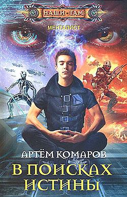 Артем Комаров - В поисках истины (Менталист - 1)(Серия  Наши там)