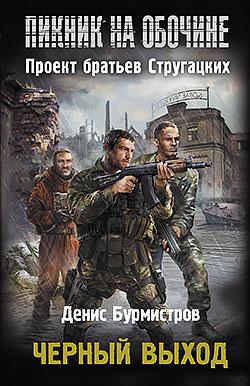 Денис Бурмистров - Черный выход(Серия  Пикник на обочине)