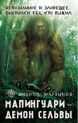 Филипп Мартынов - Мапингуари – демон сельвы (Филипп Мартынов - 2)(Серия  Непознанное и зловещее. Дневники тех, кто выжил)