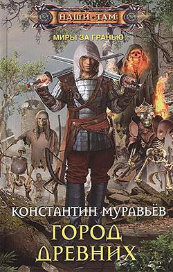 Константин Муравьёв - Город древних (Где-то там - 2)(Серия  Наши там)