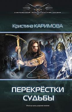 Кристина Каримова - Перекрестки судьбы(Серия  Современный фантастический боевик)