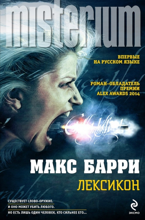 Макс Барри - Лексикон(Серия  Misterium)