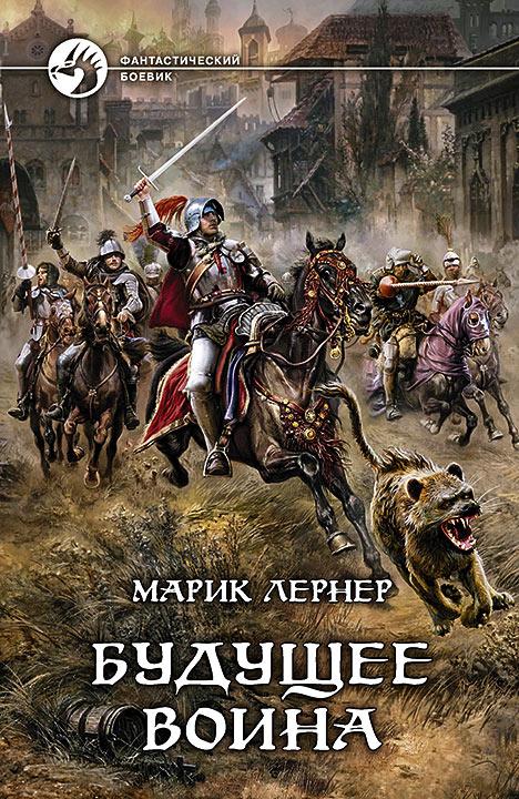 Марик Лернер - Будущее воина (Юность воина - 3)(Серия  Фантастический боевик)