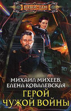 Михаил Михеев, Елена Ковалевская - Герой чужой войны(Серия  Наши там)