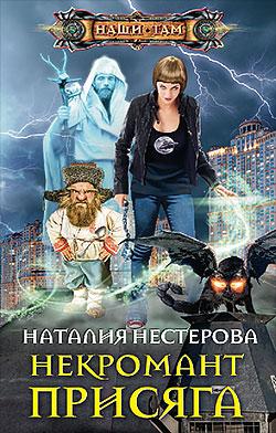 Наталия Нестерова - Некромант. Присяга(Серия  Наши там)