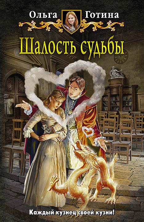 Ольга Готина - Шалость судьбы(Серия  Юмористическая серия)