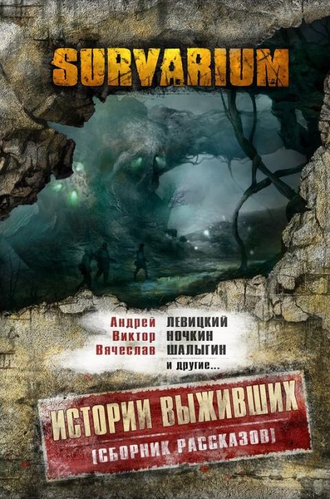 Сборник - Истории Выживших(Серия  Проект Survarium)