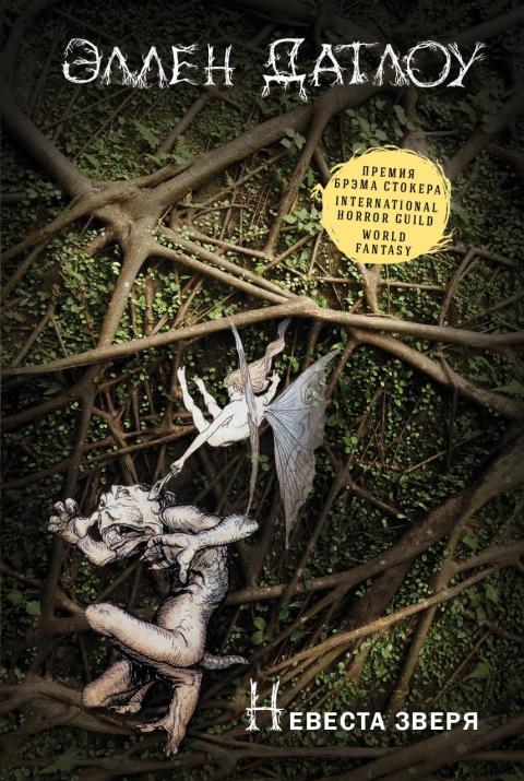 Сборник - Невеста зверя(Серия  Внесерийно)