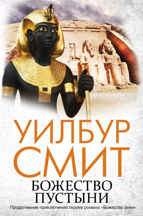 Уилбур Смит - Божество пустыни (Древний Египет - 5)(Серия  Бестселлеры Уилбура Смита)