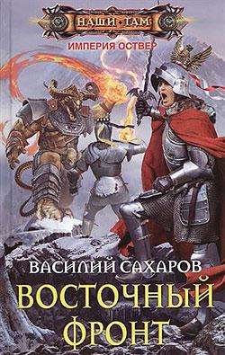 Василий Сахаров - Восточный фронт (Империя Оствер - 7)(Серия  Наши там)
