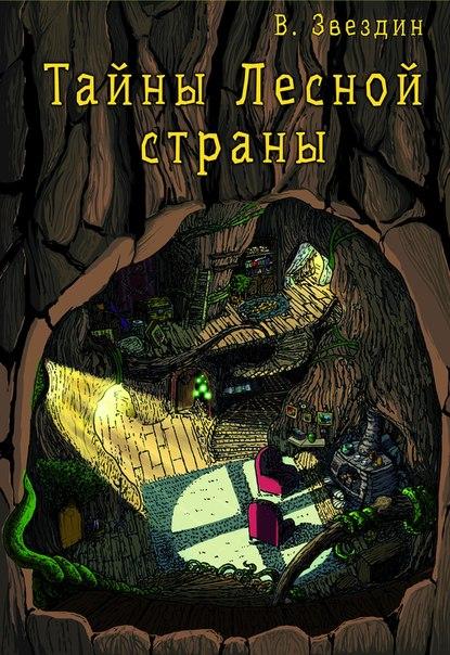 Василий Звездин - Тайны Лесной Страны(Серия  Внесерийно)