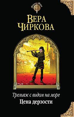 Вера Чиркова - Цена дерзости (Трельяж с видом на море - 2)(Серия  Магия Веры)