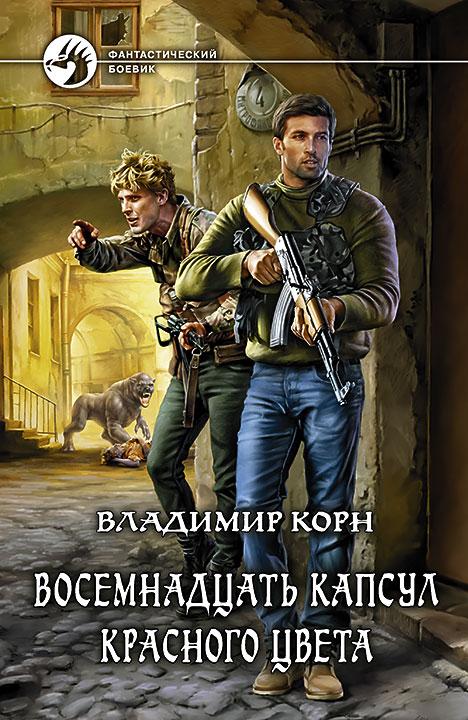 Владимир Корн - Восемнадцать капсул красного цвета(Серия  Фантастический боевик)