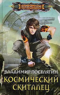 Владимир Поселягин - Космический скиталец (Космический скиталец - 1)(Серия  Наши там)